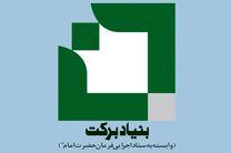 اختصاص ۳۰ میلیارد کمک بلاعوض اشتغالزایی به روستائیان زلزله زده کرمانشاه