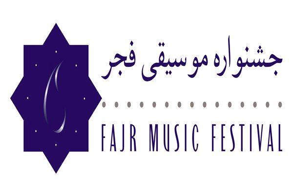 اجرای نوازنده مطرح ترکیه در جشنواره موسیقی فجر
