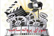 مجوز ساخت 4 فیلمنامه صادر شد