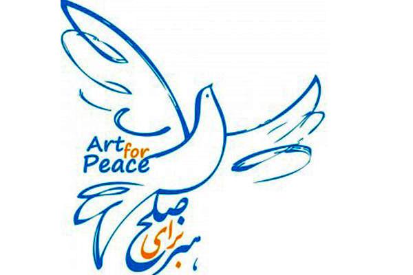 نشانی ویژه به پوستر برگزیده ششمین جشنواره هنر برای صلح اهدا می شود