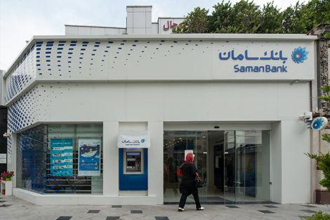 اعلام ساعت کار شعب بانک سامان در بهار و تابستان 96
