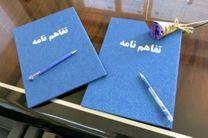 جهاد دانشگاهی و شرکت گاز استان اصفهان  تفاهم نامه همکاری امضاء کردند