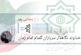 مردم از عملکرد اداره کل اطلاعات لرستان در مبارزه با فساد راضیاند
