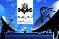 بررسی اتهامات  دو مجری تلویزیونی در شورای نظارت بر صدا و سیما/اسپانسری برنامه های تلویزیون ساماندهی می شود