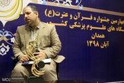 شکل گیری شبکه های قرآنی در جشنواره قرآن و عترت کشور