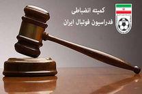 توبیخ کتبی مدیرعامل باشگاه ذوب آهن / جریمه نقدی باشگاه سپاهان