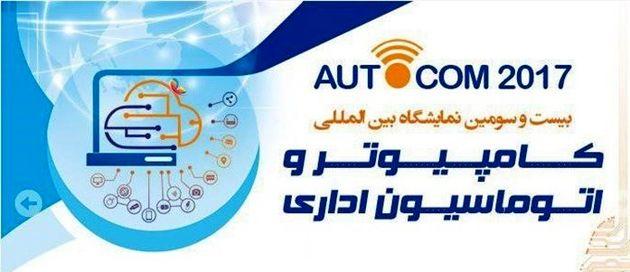 بیست و سومین نمایشگاه بین المللی «کامپیوتر و اتوماسیون اداری» اصفهان برگزار می شود