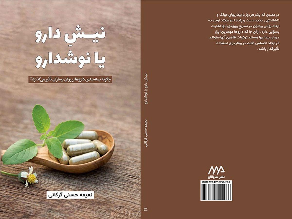 «نیش دارو یا نوشدارو» منتشر شد