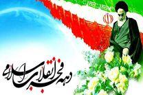 اجرای ۱۲ ویژه برنامه توسط شهرداری منطقه ١٠ اصفهان
