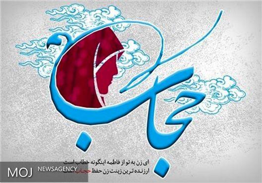 جزئیات برنامه «هفته جهانی عفاف و حجاب» اعلام شد