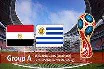 ساعت بازی مصر و اروگوئه در جام جهانی مشخص شد