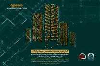 مشارکت خیریه امام حسین در بیست و سومین نمایشگاه جامع صنعت ساختمان در اصفهان