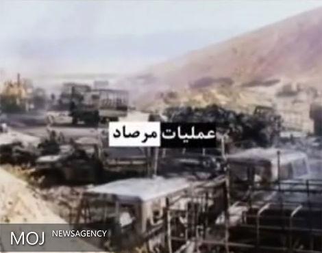 عملیات مرصاد برگی زرین بر تاریخ کهن کرمانشاه است