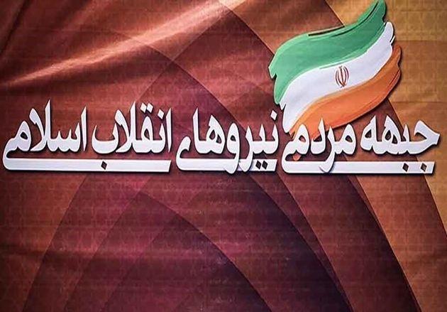 ثبت نام 5 نامزد جبهه مردمی نیروهای انقلاب بلامانع اعلام شد