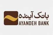اعطای امتیاز اخذ تسهیلات، ویژه سپرده گذاران بلندمدت نزد بانک آینده