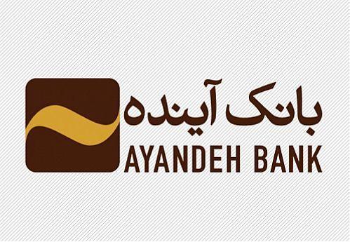 خرید اعتباری از فروشگاههای ایران مال با طرح «آیندهداران» بانک آینده