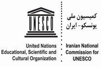 اصلاح اساسنامه کمیسیون ملی یونسکو برای اجرا به وزارت علوم ابلاغ شد