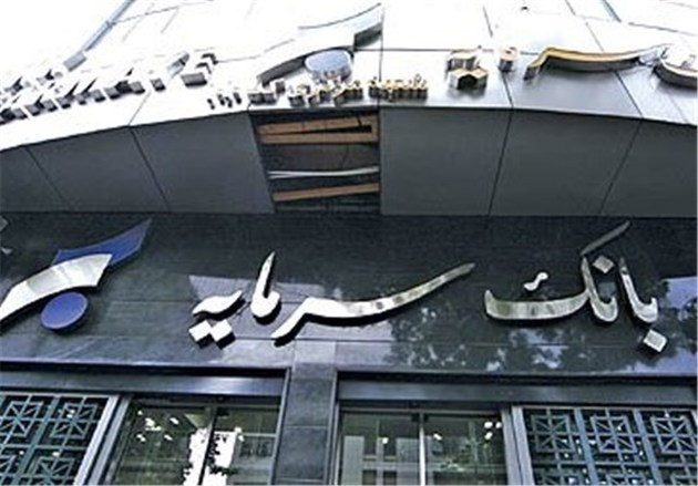 بازدید عضو هیات مدیره بانک سرمایه از شعبه بلوار ابوذر