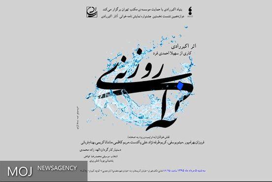 «روزنه آبی» در سیزدهمین نمایشنامهخوانی اکبر رادی