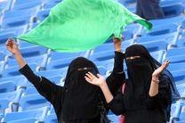 اعمال قانون جدید عربستان سعودی برای امکان حضور بانوان