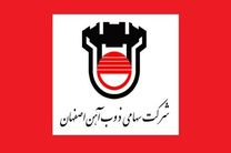 اعطای جایزه ملی مسئولیت اجتماعی به شرکت ذوب آهن اصفهان