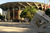 سالنهای پنجمین جشنواره تئاتر شهر معرفی شد