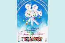 اعلام اسامی ۲۴ فیلم بخش مسابقه بینالملل جشنواره کودک