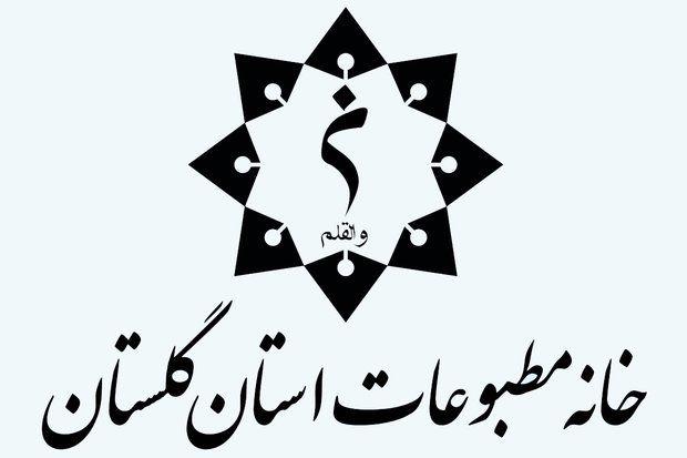 ارشاد گلستان بازرسان جدید خانه مطبوعات را به رسمیت نمیشناسد