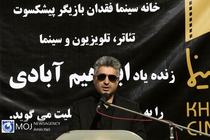 تشییع پیکر ابراهیم آبادی