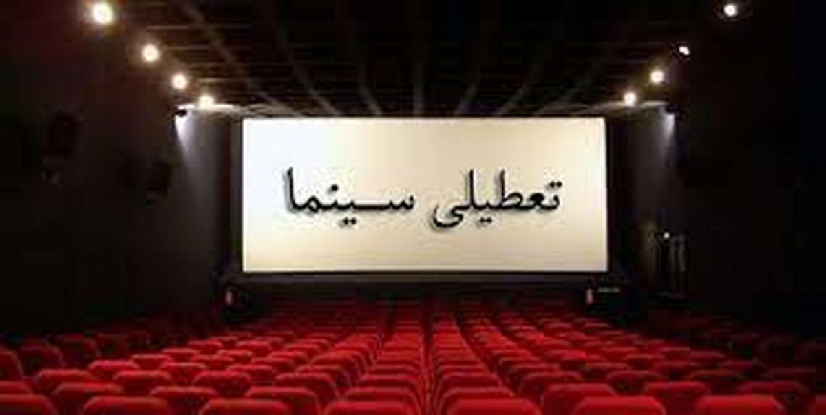 سینماها از امروز در شهرهای قرمز تعطیل شد
