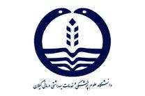 دانشگاه علوم پزشکی گیلان عضو اتحادیه دانشگاه های دولتی و مراکز تحقیقاتی حاشیه دریای خزر شد