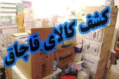 کشف بیش از یک میلیارد ریال کالای قاچاق در اصفهان