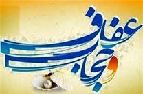 نخستین جشنواره چادرهای آسمانی در اصفهان برگزار شد