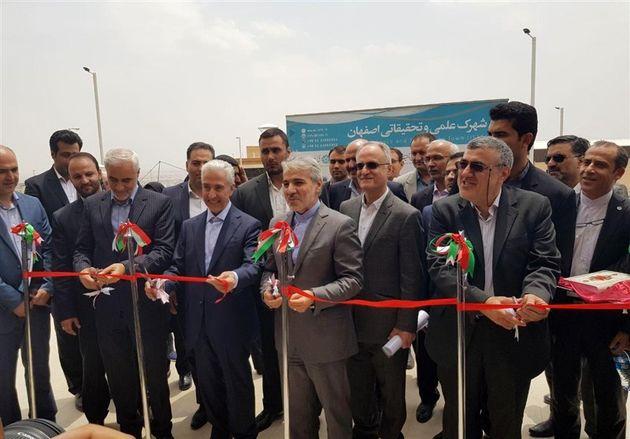 دومین پارک علمی فناوری اصفهان افتتاح شد