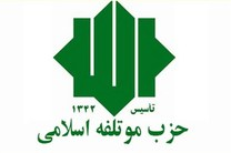 حزب موتلفه در پیامی درگذشت حجت الاسلام حسینی را تسلیت گفت