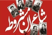«شاعران مشروطه» در خانه هنرمندان نقد میشود