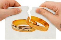 کاهش آسیب طلاق در اردبیل ضرورت دارد