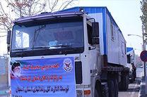 مددجویان زندان مرکزی اصفهان 6 کانکس به مناطق زلزله زده غرب کشور ارسال کردند