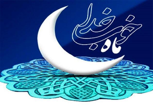 اعمال مخصوص روز اول ماه مبارک رمضان