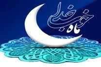 طرح ویژه نظارت بر بازار ماه رمضان از روز 10 اردیبهشت آغاز میشود