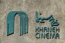 اطلاعیه خانه سینما نسبت به خروج ترامپ از برجام