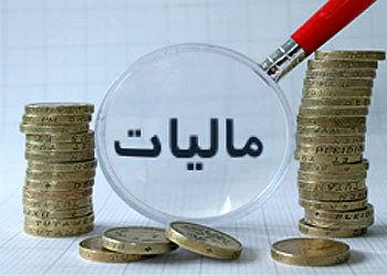 حقوق ماهیانه تا 2 میلیون تومان از پرداخت مالیات معاف شد