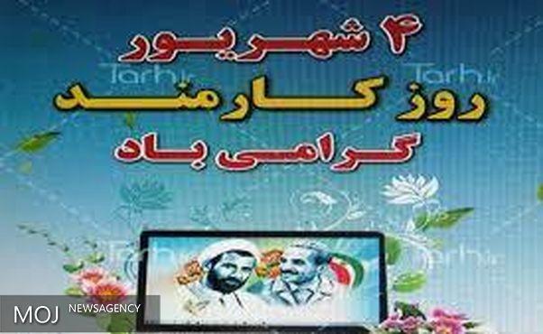 جامعه اسلامی کارمندان به مناسبت روز کارمندبیانیه دادند