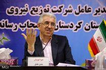 تبدیل 6 هزار فقره انشعاب غیر مجاز برق در کردستان به انشعاب مجاز