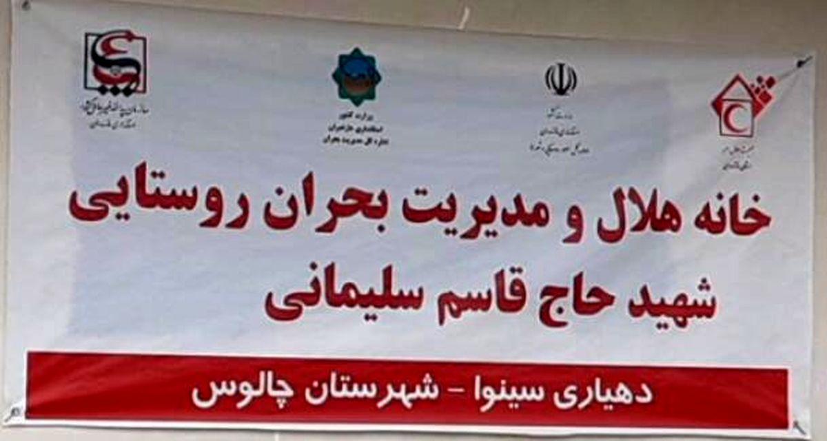 افتتاح و بهره برداری از خانه هلال و مدیریت بحران روستایی حاج قاسم سلیمانی در سینوای چالوس