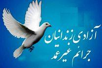 آزادی ۱۱ زندانی جرائم غیرعمد