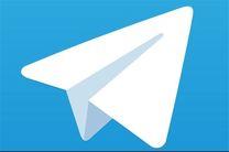 علت همه گیر شدن تلگرام چیست