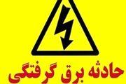 27 موردحادثه برق گرفتگی در سال گذشته در اصفهان