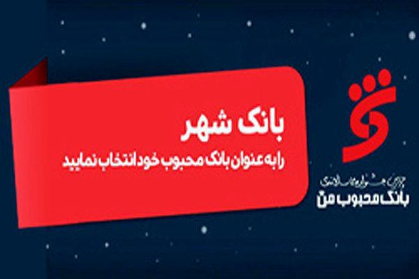 برگزاری چهارمین جشنواره سالانه «بانک محبوب من»