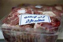 توزیع 120 تن گوشت قرمز در دو مرحله به مراکز پرمصرف کرمانشاه